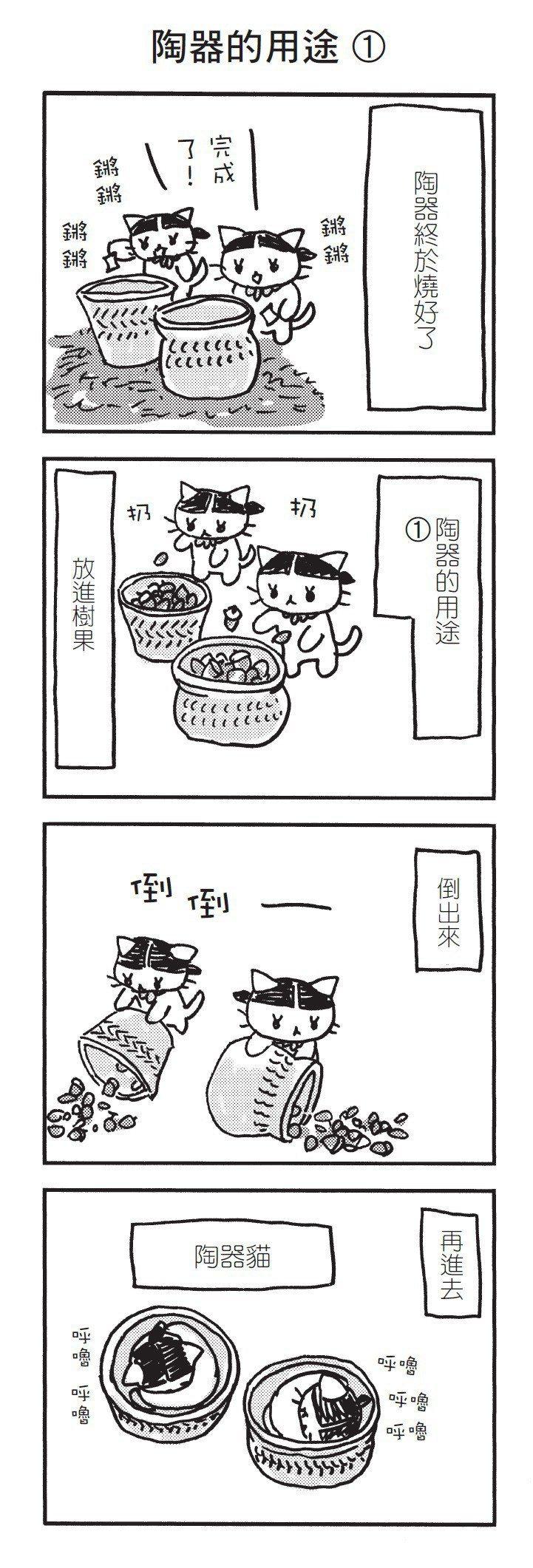《貓咪戲說日本史》內頁。圖/聯經提供