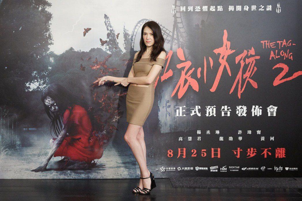 許瑋甯出席「紅衣小女孩2」預告發佈會,自承拍戲拍到快崩潰。圖/威視提供
