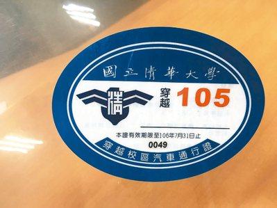 清華大學四年前開始發行穿越證(圖) 圖/張雅婷攝影