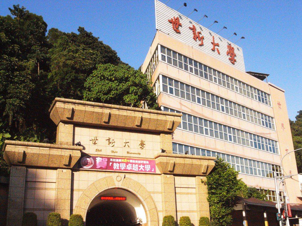 世新大學創校逾一甲子,目前已連續13年獲得教育部評定為教學卓越大學。 世新大學提...