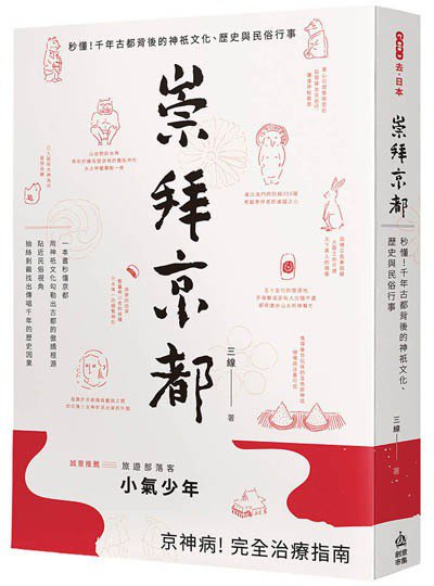 .書名:《崇拜京都:秒懂!千年古都背後的神祇文化、歷史與民俗行事》.作者:三...