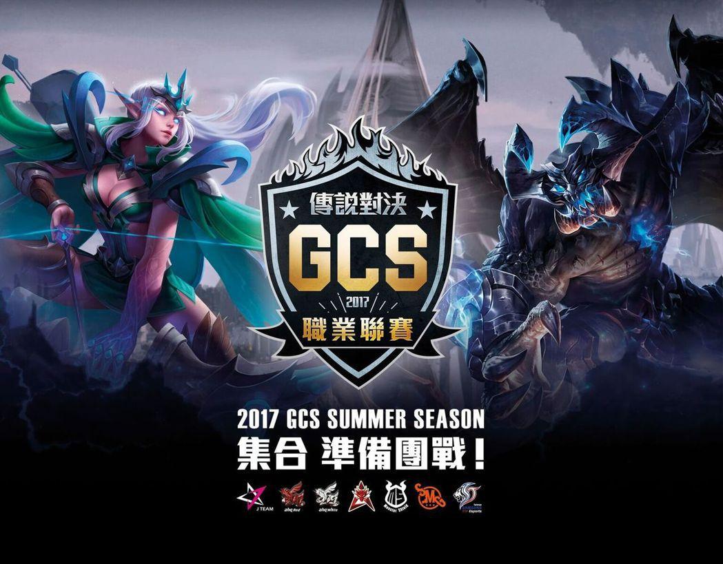 2017 傳說對決 GCS 職業聯賽即將登場!