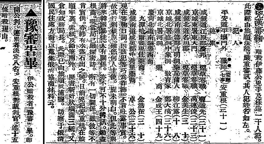 左:〈豫審告畢〉,《漢文臺灣日日新報》,1909年11月19日,1版。圖/國立臺...
