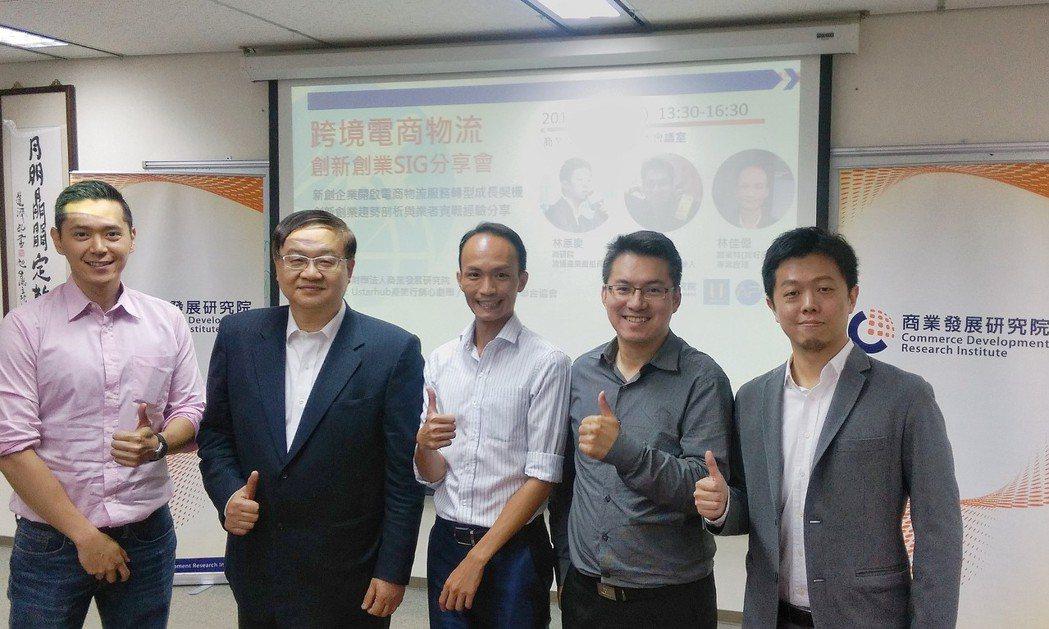 商研院CDRI副院長王建彬(左二)出席跨境電商物流創新創業SIG分享會活動。 商...