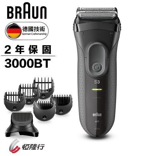 德國百靈BRAUN-新三鋒系列造型組電鬍刀3000BT只要3,288元就能帶走,...