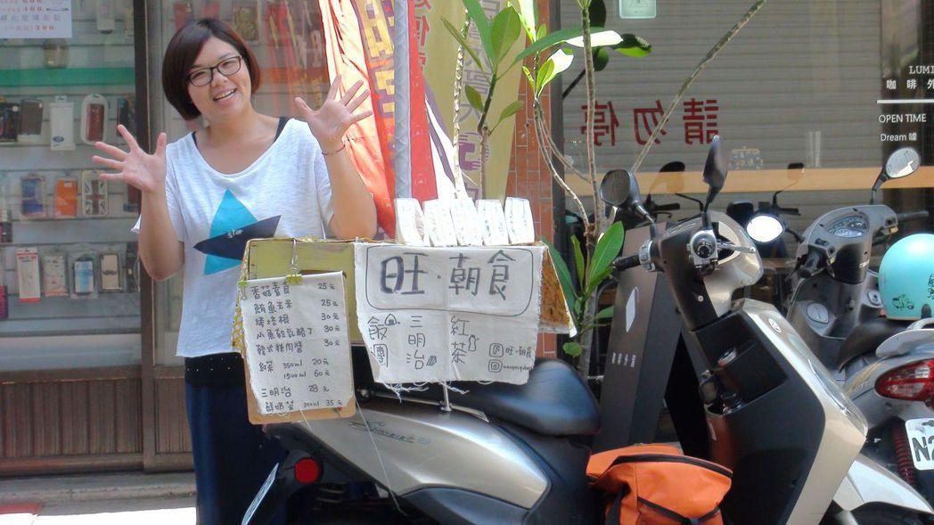 嘉義市31歲女子葉雅婷創業賣早餐,生財工具是一輛機車,機動性高。記者王慧瑛/攝影