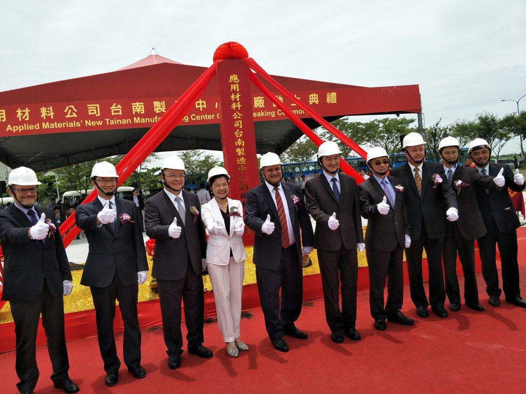 加碼30億元 台灣應材台南製造中心新廠今動土。記者謝進盛/攝影