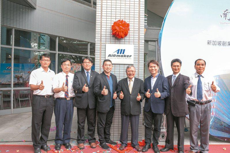 AlRmaker總經理李貴成(左四)與南台科大校長戴謙(右四)出席合作掛牌儀式。 記者綦守鈺/攝影