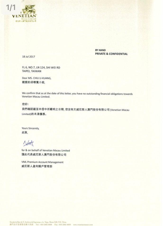 邱瓈寬拿出澳門威尼斯人飯店的致歉函,證明自己清白。圖/邱瓈寬提供