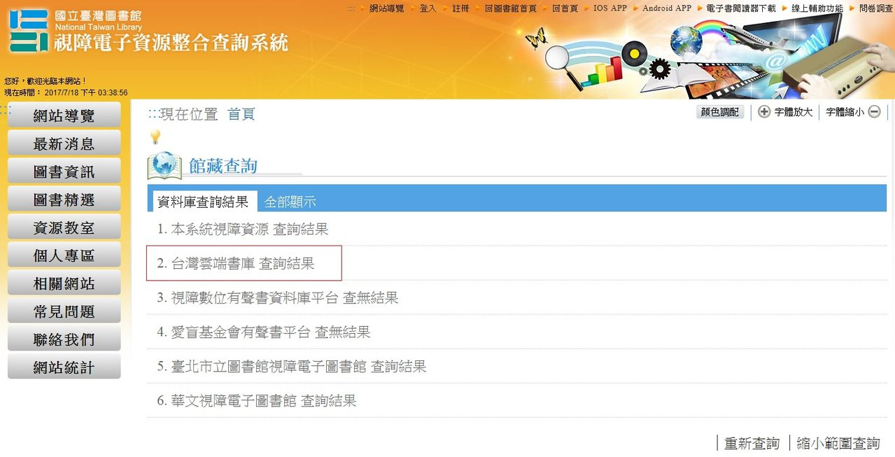 國立臺灣圖書館視障電子資源整合查詢系統增設「台灣雲端書庫無障礙」書目。