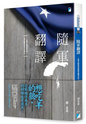 書名:《隨軍翻譯:一本聯合國維和部隊隨軍翻譯者的文化筆記》作者:禤素萊出...