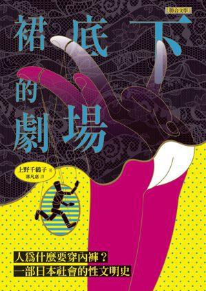 書名:《裙底下的劇場:人為什麼要穿內褲?一部日本社會的性文明史》作者:上野千...