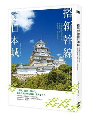 書名:《搭新幹線遊日本城:探訪關東到九州25座古城,掌握築城工事、歷史軼聞、最佳...