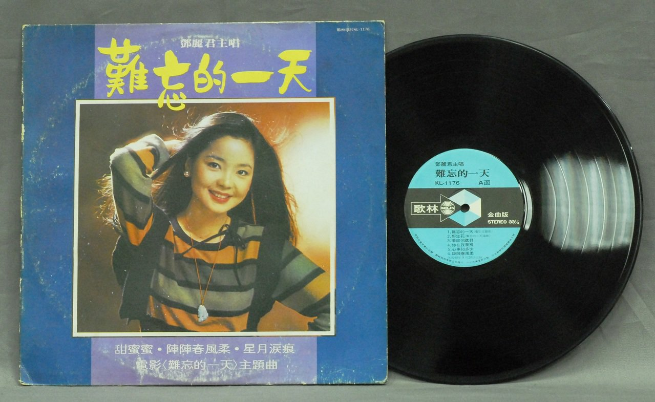 〈甜蜜蜜〉出自鄧麗君1979年《難忘的一天》唱片專輯,成為她的代表作之一。圖/國...