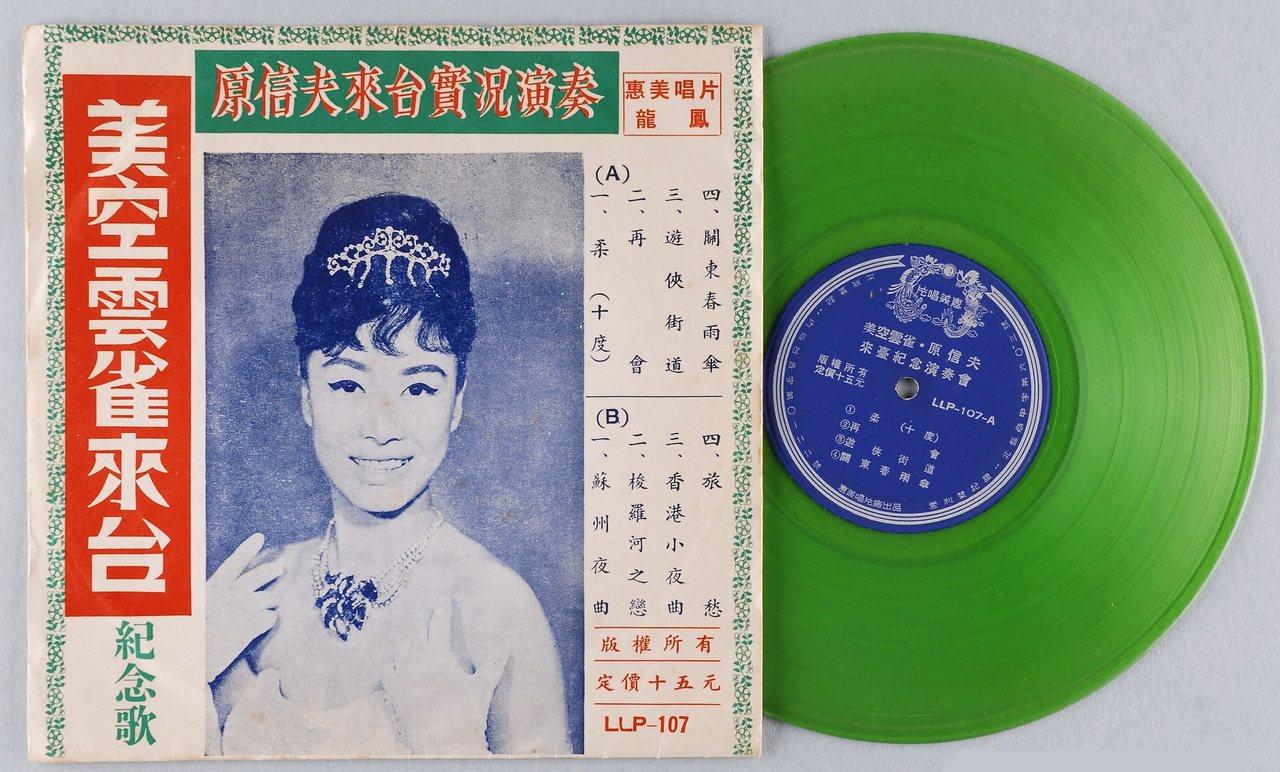 〈梭羅河之戀〉傳遍東亞,1965年美空雲雀來臺演唱時也特地選了這首歌。圖/國立臺...