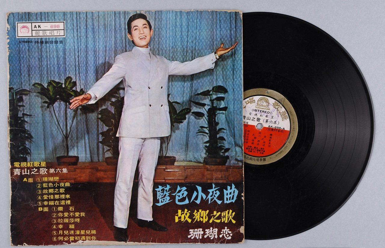 青山原唱的〈愛情哪裡來〉,又有翻唱成〈出人頭地〉,也是印尼歌翻唱而來的。圖/國立...