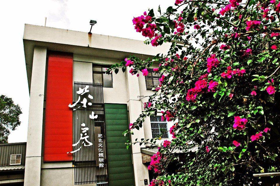 「茶山房肥皂文化體驗館」由200坪左右的廠房改建而成,規劃為上下雙層的觀光工廠。...