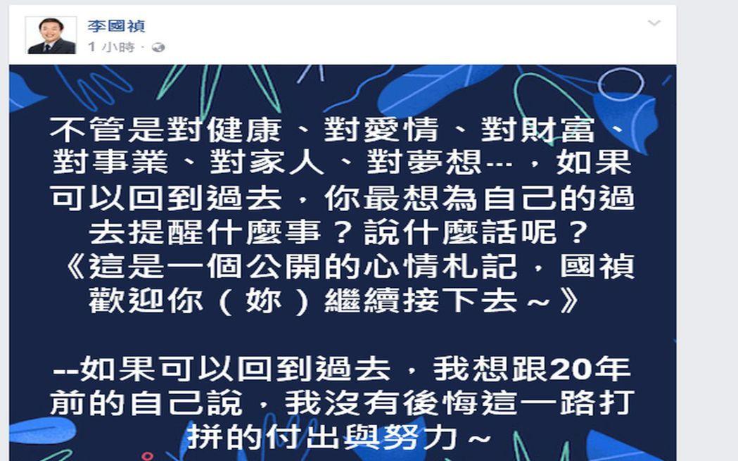 台中市西區吉龍里長李國禎今天早上在臉書發起愛的接力文,已有許多網友留言。圖/翻攝...