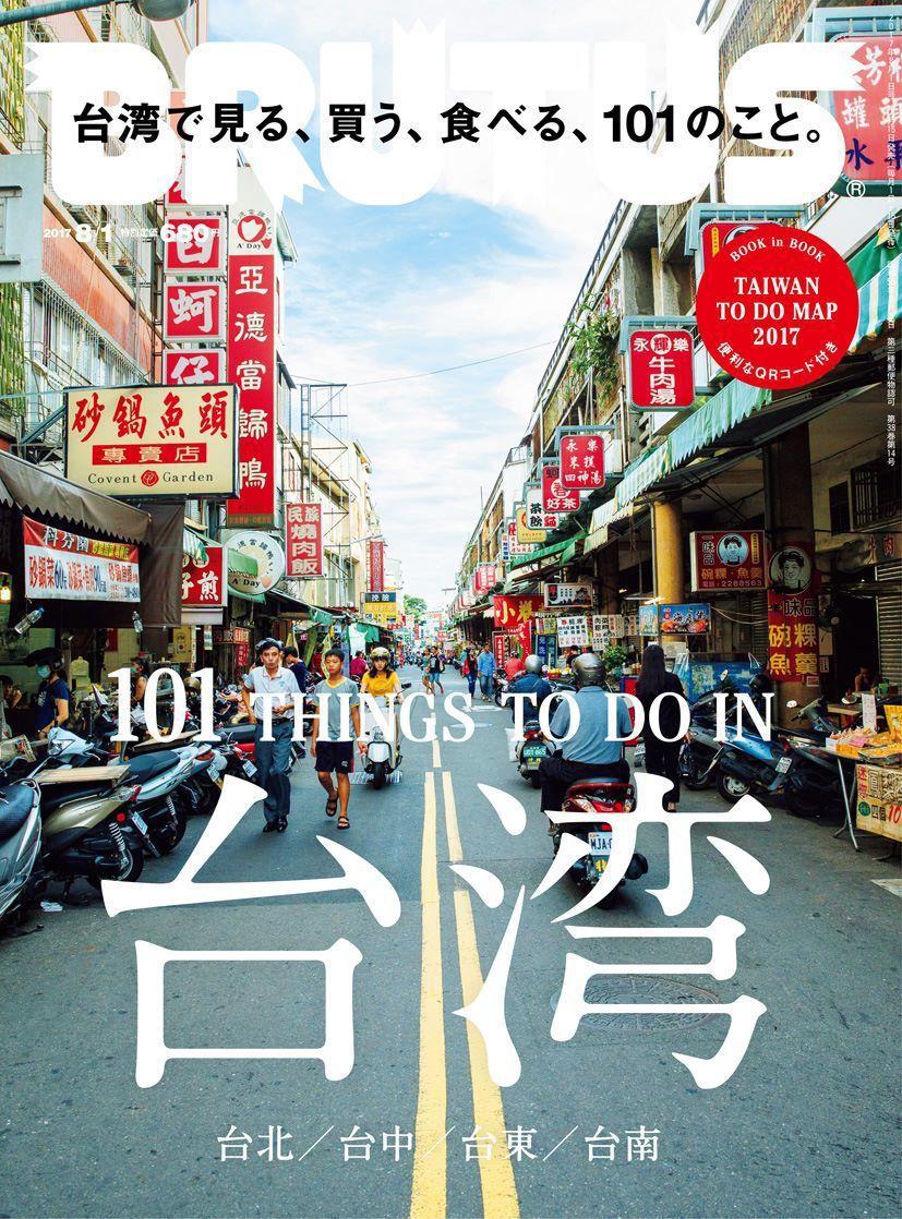 日本生活風格類指標性雜誌BRUTUS的台灣特集封面,引發台灣網友正反兩極的論戰。...