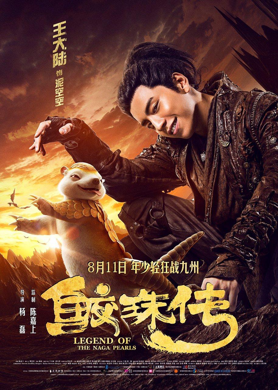 王大陸主演新片「鮫珠傳」即將上映。圖/當樂娛樂提供