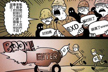 【黃色笑話】「戰爭」