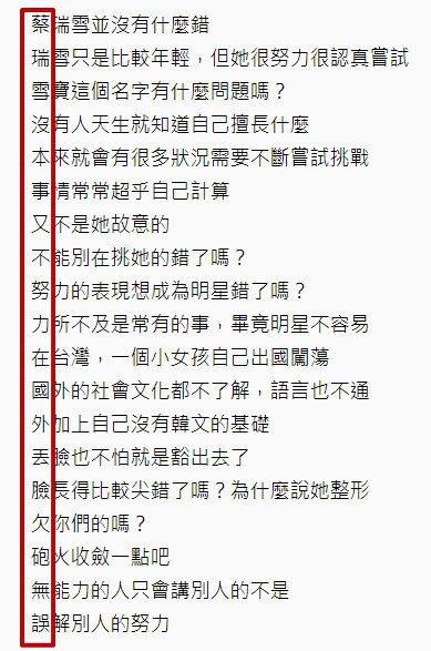 圖/擷自Dcard 圖/擷自Dcard