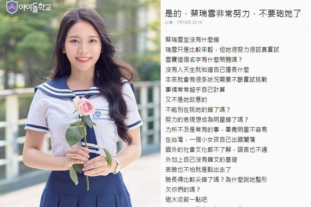 日前有網友發文護航蔡瑞雪「非常努力」。圖/摘自官方臉書
