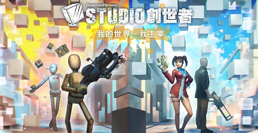 《CSO絕對武力》迎接最大改版,全新模式「STUDIO創世者」推出。 圖/遊戲橘...