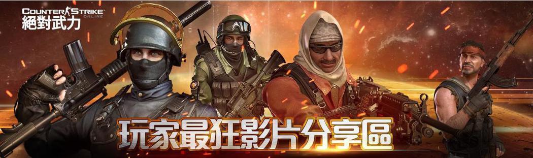 玩家可至官網的「影片專區」進行投稿,每週將選出3名優勝者,最高可獲得萬元獎金。