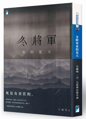 書名:《冬將軍來的夏天》電子書作者:甘耀明出版社:寶瓶文化出版日期:...