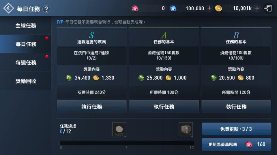 更新每日任務列表直到你獲得更高階級的任務。