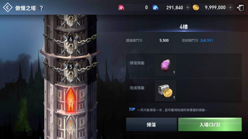 「自動掃蕩」功能使玩家一次獲得傲慢之塔的獎勵。