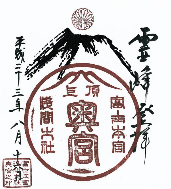只能在富士山頂取得的特殊御朱印。簽名板上包含兩座富士山,真是令人感激的一份御朱印...