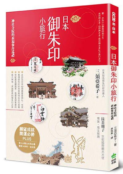 .書名:《日本御朱印小旅行:神社寺院的祈福參拜巡禮》.作者:三須亞希子....