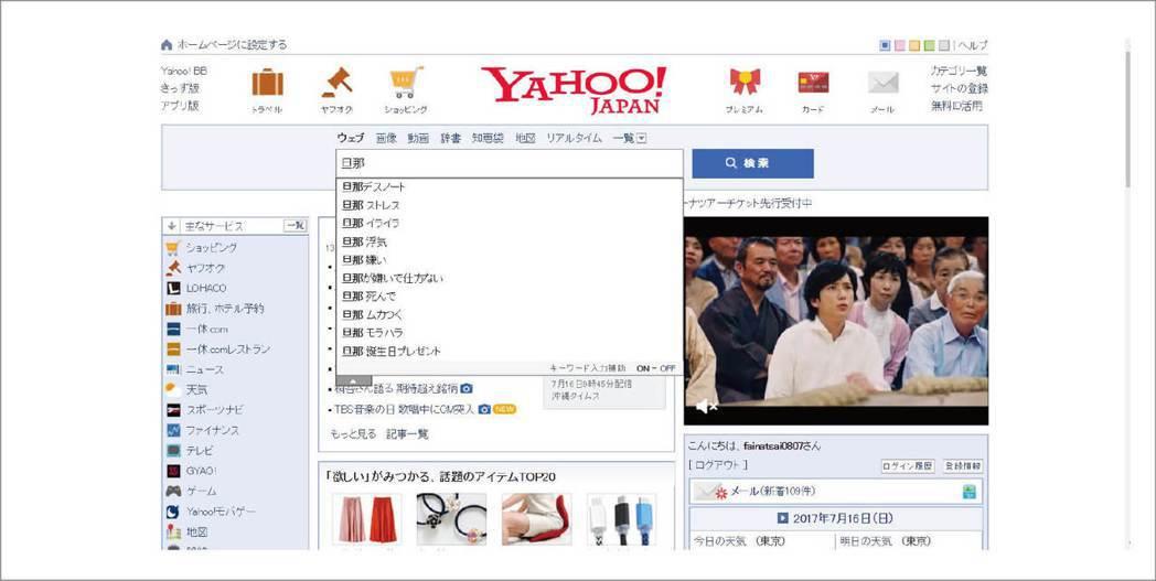 在YAHOO!JAPAN輸入關鍵字老公,跳出的熱門搜尋包括死亡筆記本、花心、惹人...