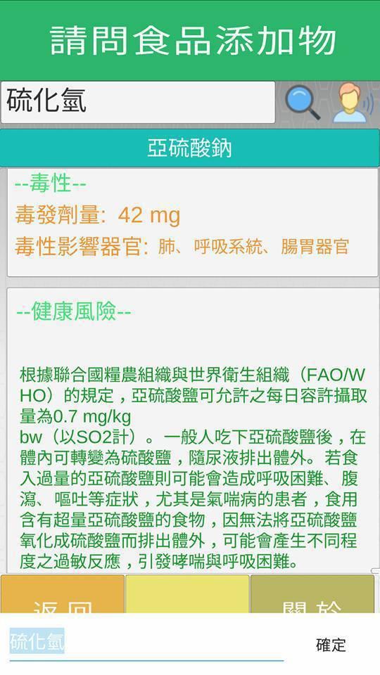 「請問添加物」APP可查詢添加物是否具有毒性。記者吳佩旻/攝影