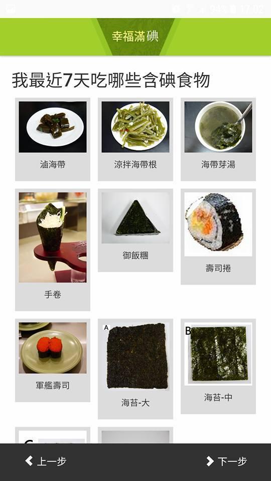 民眾透過「幸福滿碘」App查詢,可得知是否吃進含碘食物。記者吳佩旻/攝影