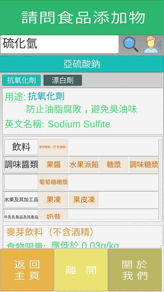 「請問添加物」App可查詢添加物成分與用途。記者吳佩旻/攝影