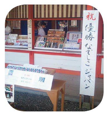 介紹「大和撫子JAPAN」選手們參加世界盃時,有帶著這裡的御守出征,最後獲得優勝...