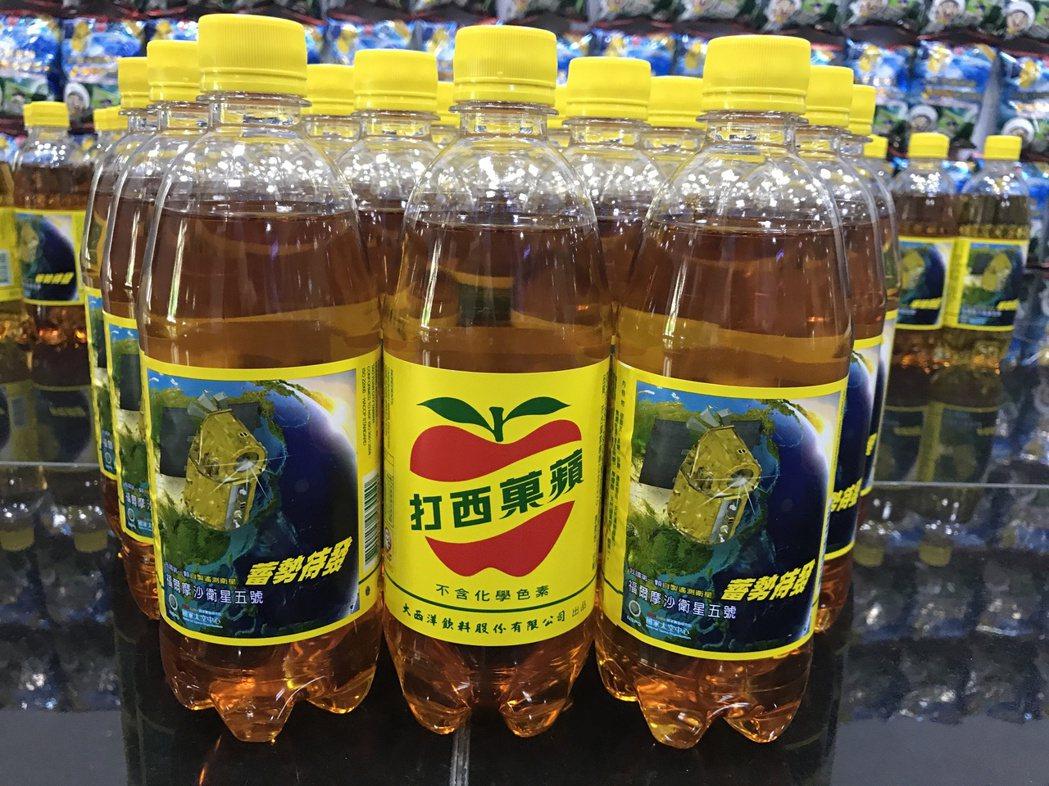 蘋果西打推出福衛五號「蓄勢待發」紀念瓶。 記者陳妍霖/攝影