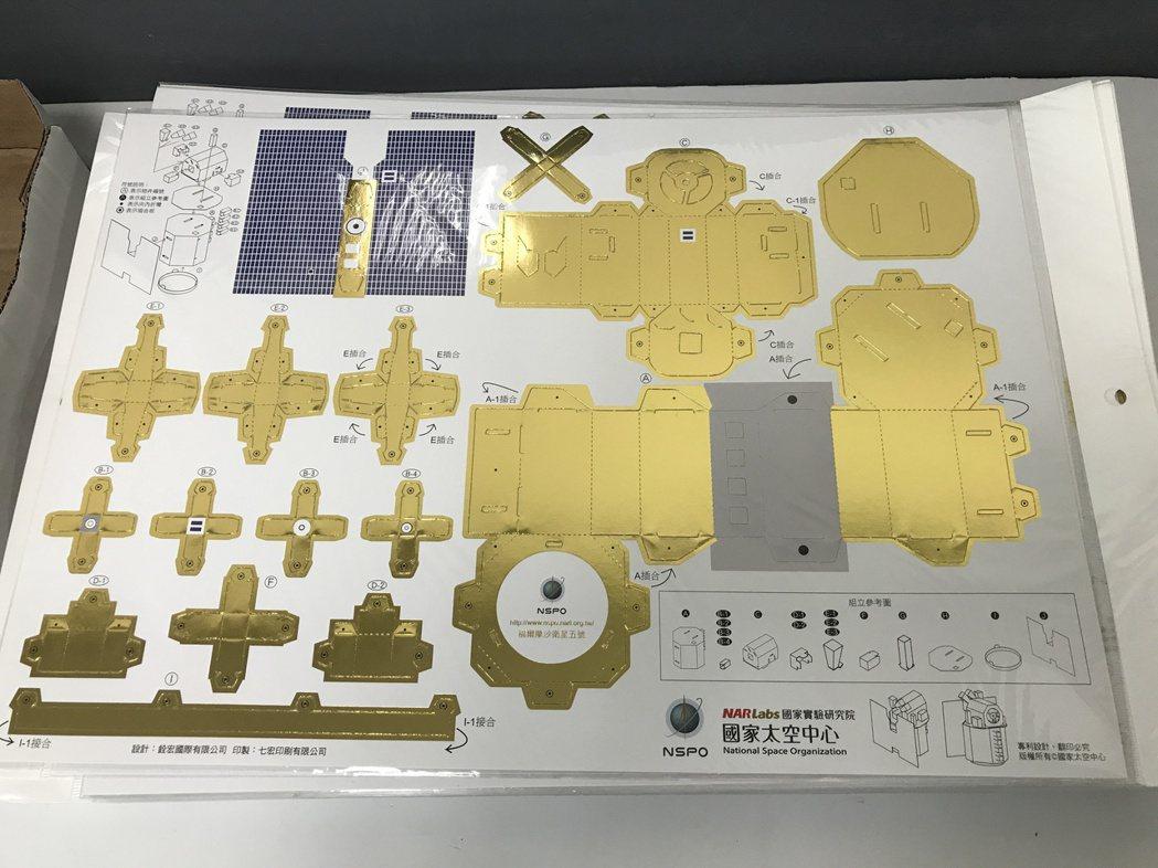 國家太空中心推出福衛五號組裝模型。 記者陳妍霖/攝影