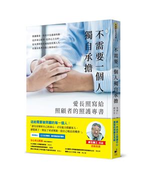 .書名:不需要一個人獨自承擔:愛長照寫給照顧者的照護專書.作者:朱偉仁....