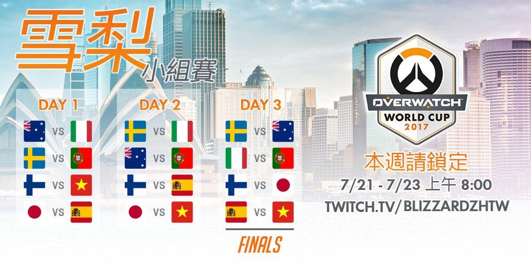 《鬥陣特攻》世界盃雪梨小組賽將於 7 月 21 日 (五) 至 23 日 (日)...