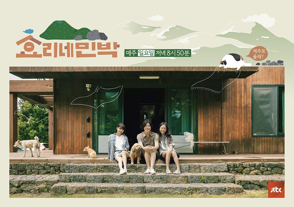 韓國歌手李孝利、李尚順夫婦位於濟州島的住宅通過《孝利家民宿》節目公開後吸引過多遊