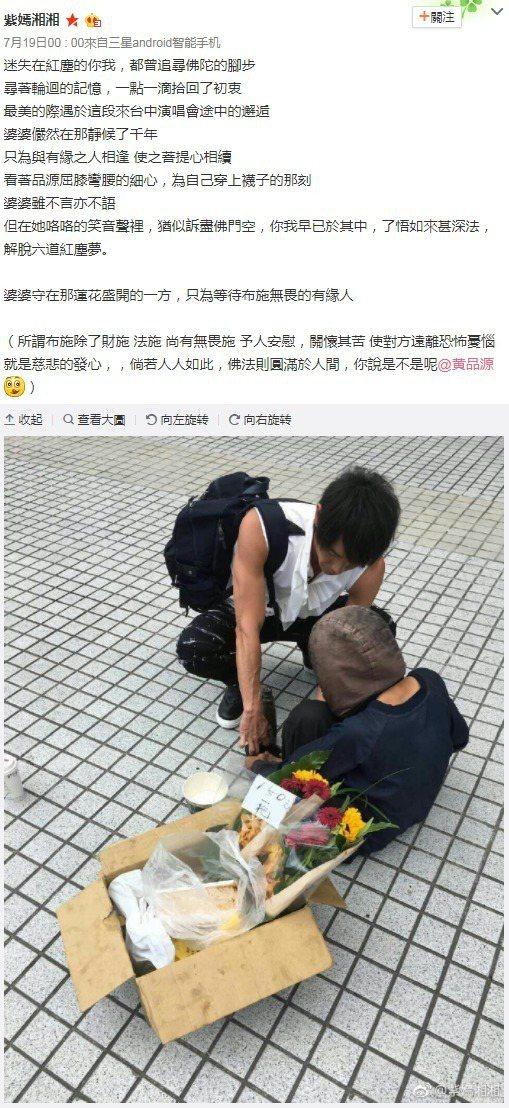 微博博主「紫嫣湘湘」19日分享了一張黃品源蹲下為一名在街邊賣花婆婆穿襪子的照片。...