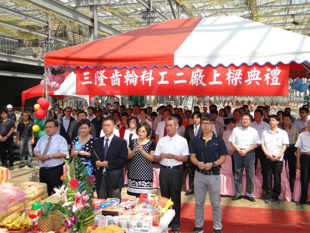 三隆齒輪董事長廖昆隆 (左三)率領經營團隊,為二廠興建工程祈福。        ...