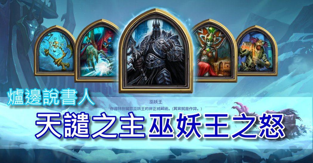 在《爐石戰記》新資料片「冰封王座」推出前夕,當然要來瞭解一下巫妖王的故事囉!