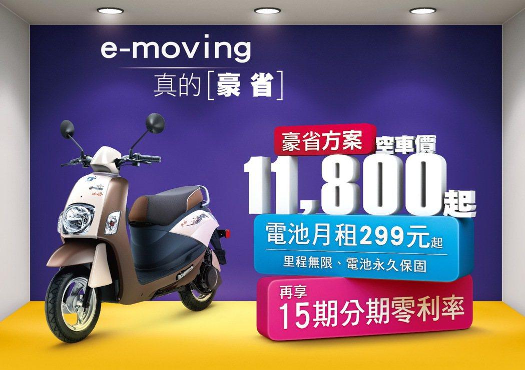 e-moving推出豪省方案大利多。 圖/中華汽車提供