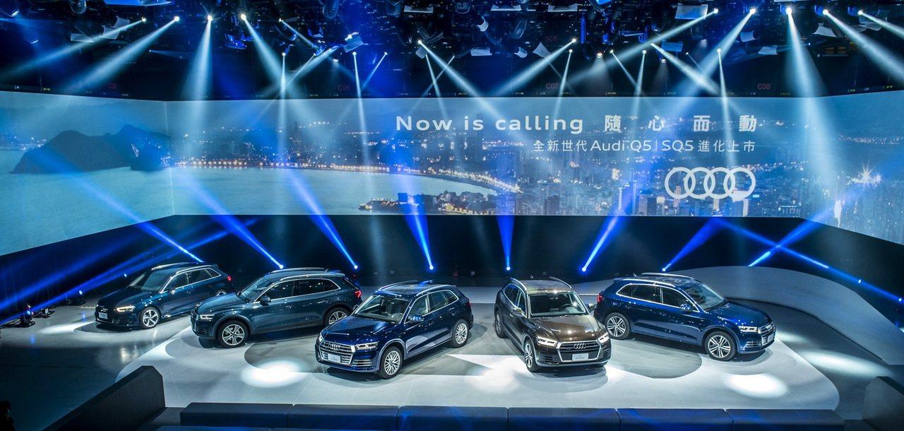 台灣奧迪大陣仗發表Audi Q5及SQ5。 圖/台灣奧迪提供