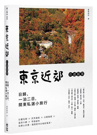 .書名:《東京近郊自遊提案:日歸、一泊二日,關東私選小旅行》.作者:愛莉西亞...